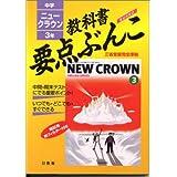 ニュークラウン 三省堂版 3年 (中学教科書要点ぶんこ)