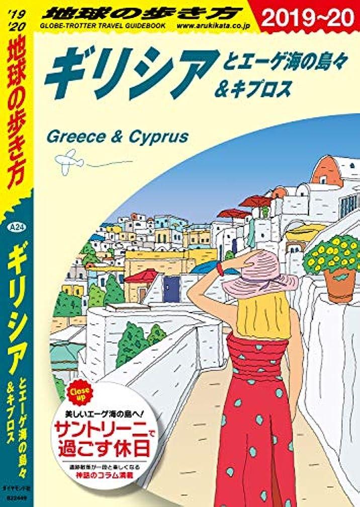 押す代理人アシュリータファーマン地球の歩き方 A24 ギリシアとエーゲ海の島々&キプロス 2019-2020