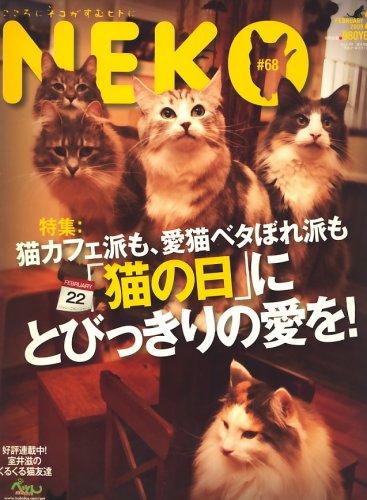 NEKO (ネコ) 2009年 02月号 [雑誌]