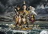 [DVD]海上牧雲記 3つの予言と王朝の謎 DVD-BOX1