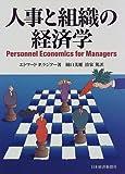 人事と組織の経済学