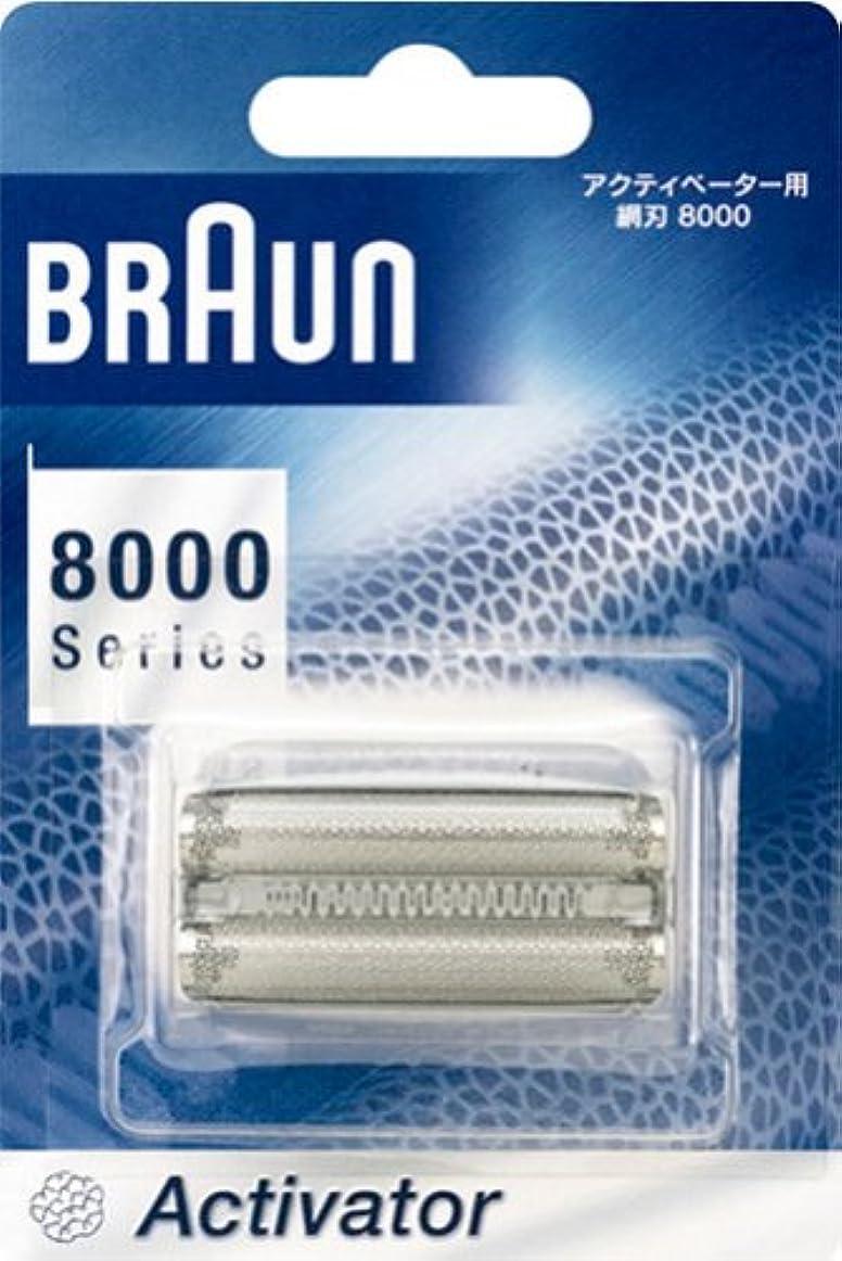 困難名誉散らすブラウン シェーバー網刃 F8000