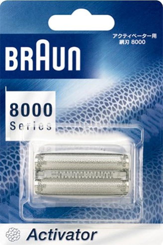 息を切らしてファイル保存するブラウン シェーバー網刃 F8000