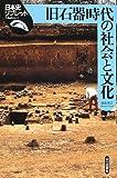 旧石器時代の社会と文化 (日本史リブレット)