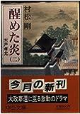 醒めた炎〈2〉木戸孝允 (中公文庫)
