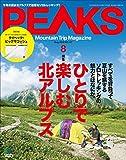 PEAKS(ピークス)2019年8月号 No.117(ひとりで楽しむ北アルプス)[雑誌] 画像
