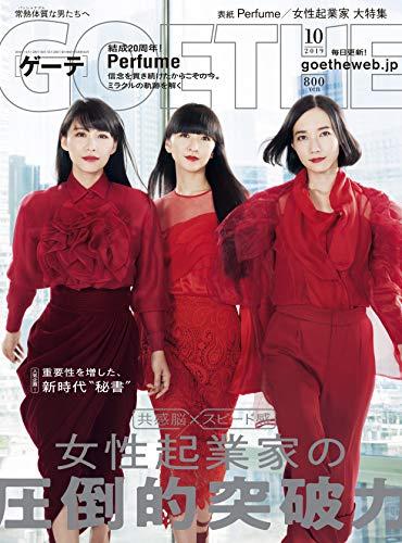 GOETHE(ゲーテ) 2019年 10 月号 【表紙:Perfume】  [雑誌]の詳細を見る