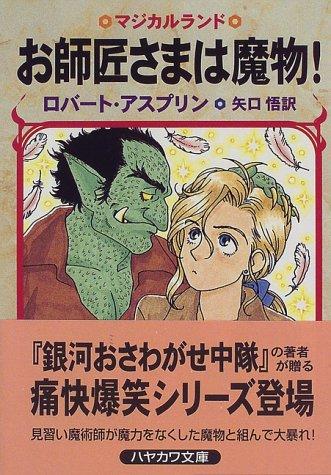 お師匠さまは魔物!―マジカルランド (ハヤカワ文庫FT)の詳細を見る