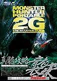 モンスターハンターポータブル 2nd G  / 電撃プレイステーション編集部 のシリーズ情報を見る