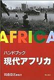 ハンドブック 現代アフリカ