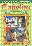 NHKプチプチ・アニメ カペリート カペリートのラブソング [DVD]