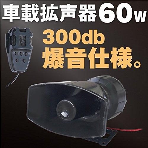 60W300dB車載拡声器+5種サウンド12V専用...