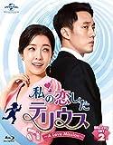 私の恋したテリウス~A LOVE MISSION~Blu-ray-SET2(特典映像DVD付)
