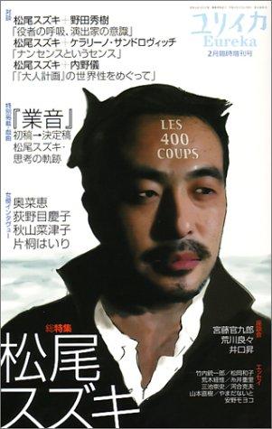 ユリイカ2003年2月臨時増刊号 総特集=松尾スズキの詳細を見る