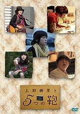上野樹里と5つの鞄 [DVD]