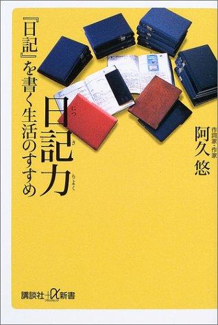 日記力―『日記』を書く生活のすすめ (講談社プラスアルファ新書)