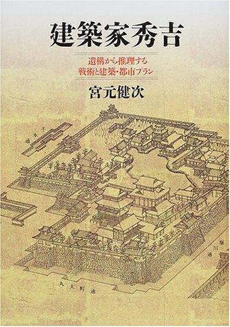 建築家秀吉―遺構から推理する戦術と建築・都市プラン