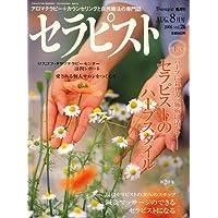 セラピスト 2006年 08月号 [雑誌]