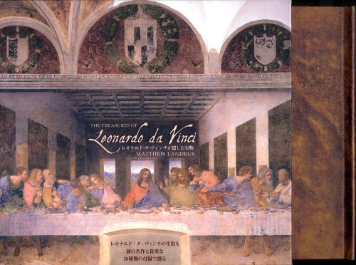 レオナルド・ダ・ヴィンチが遺した宝物の詳細を見る