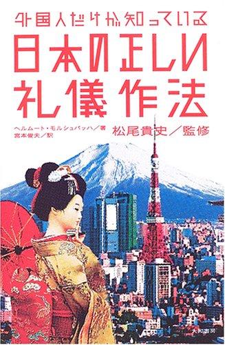 外国人だけが知っている日本の正しい礼儀作法の詳細を見る