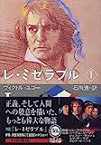 レ・ミゼラブル〈1〉 (角川文庫)