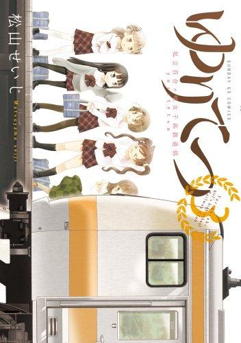 ゆりてつ~私立百合ケ咲女子高鉄道部~ 3 (サンデーGXコミックス)の詳細を見る