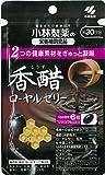 小林製薬の栄養補助食品 香醋 ローヤルゼリー GABA 300mg 180粒