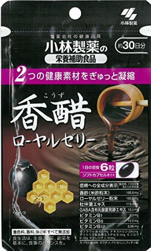 フィクション小説フォーマット小林製薬の栄養補助食品 香醋 ローヤルゼリー 約30日分 180粒