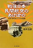戦後日本民間航空のあけぼの―大空に夢を託した人々の記録 (光人社NF文庫)