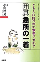囲碁急所の一着 (マン・ツー・マン・ブックス)
