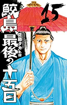 鮫島、最後の十五日 第01-15巻 [Samejima, Saigo no Juugonichi vol 01-15]