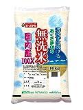 【精米】【Amazon.co.jp限定】レストラン用 洗わず炊ける 無洗米(国産) 10kg