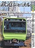 鉄道ジャーナル 2018年 03 月号 [雑誌] 雑誌