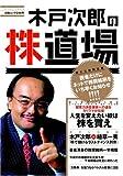 木戸次郎の株道場―超実力派投資家への道をカリスマが伝授人生を変えたい奴は株を買え! (白夜ムック (244))