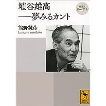 再発見 日本の哲学 埴谷雄高 夢みるカント (講談社学術文庫)