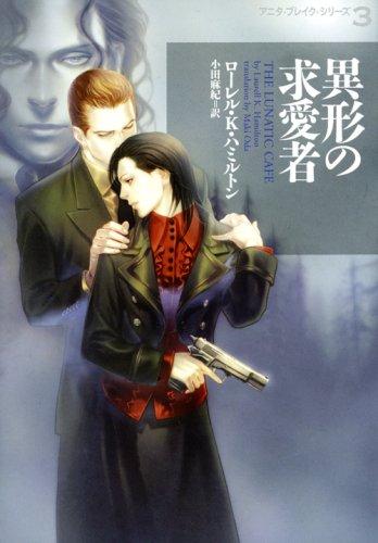 異形の求愛者—アニタ・ブレイク・シリーズ〈3〉 (ヴィレッジブックス)