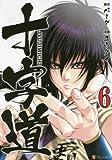 十字道 コミック 1-6巻セット