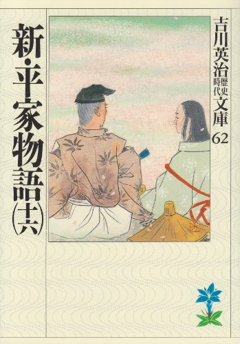 新・平家物語(十六) (吉川英治歴史時代文庫)の詳細を見る