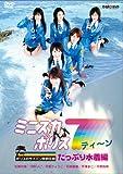 ミニスカポリス7ティーン ポリスのサイパン特別任務 たっぷり水着編 [DVD]