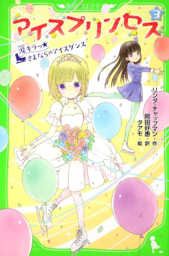 アイスプリンセス(3)    涙キラっ☆さよならのアイスダンス (角川つばさ文庫)の詳細を見る
