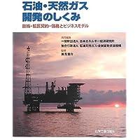 石油・天然ガス開発のしくみ