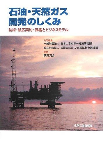 石油・天然ガス開発のしくみの詳細を見る