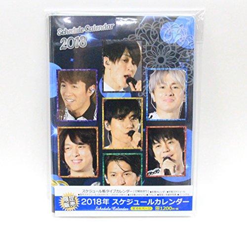 関ジャニ∞ 2018 スケジュールカレンダー