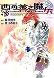 西の善き魔女 4巻 (コミックブレイド)