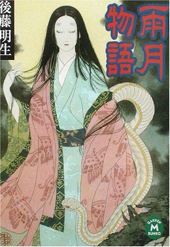 雨月物語 (学研M文庫)