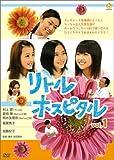 リトル・ホスピタル Vol.1 [DVD]