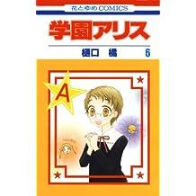 学園アリス 6 (花とゆめコミックス)