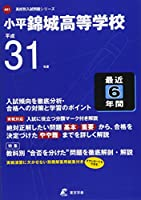 錦城高等学校 平成31年度用 【過去6年分収録】 (高校別入試問題シリーズA61)
