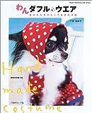わんダフル・ウエア—愛犬のためのとっておきの洋服 (Heart warming life series)