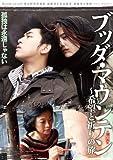 ブッダ・マウンテン 希望と祈りの旅[DVD]